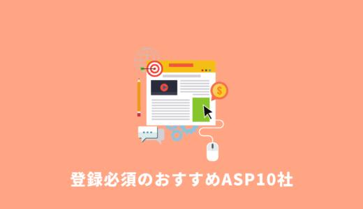 【ブログ初心者】登録必須のおすすめASP10社を紹介!ASPの仕組みも