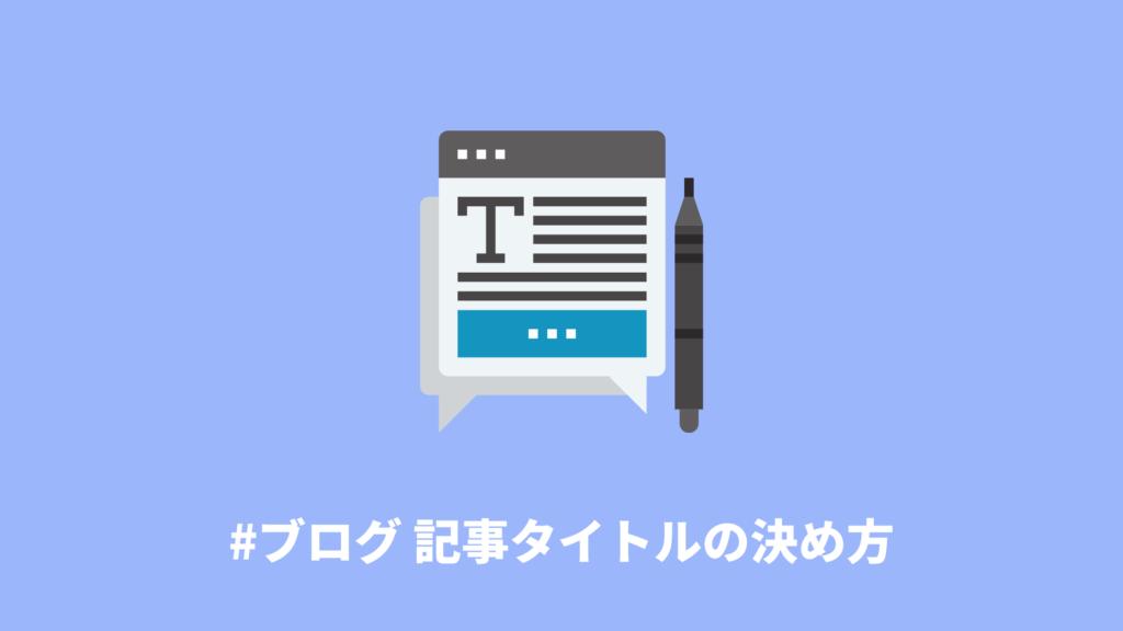ブログ 記事タイトル