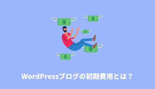 【意外とかかる?】副業でWordPressブログを開設する時に必要な初期費用は【初心者向け】