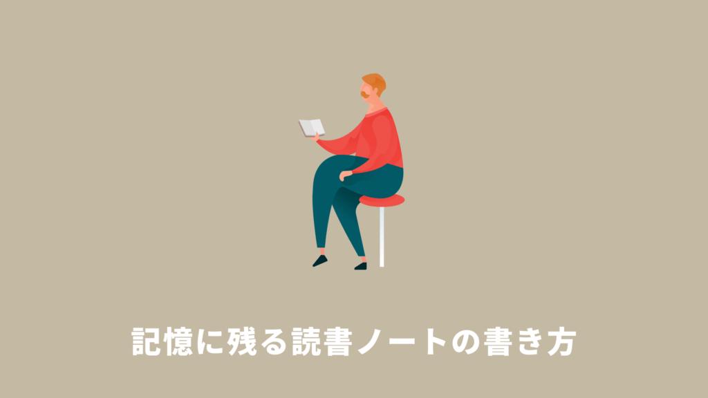 読書ノート 書き方