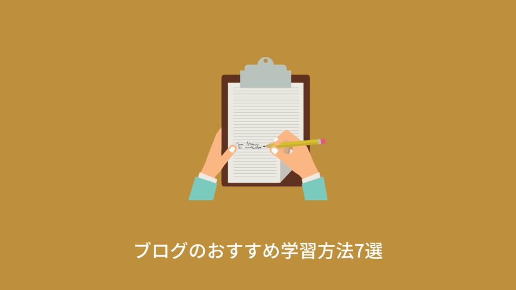 ブログ 勉強法