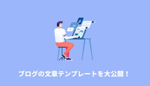 【初心者】ブログが簡単に書ける文章テンプレートを大公開!例文つき
