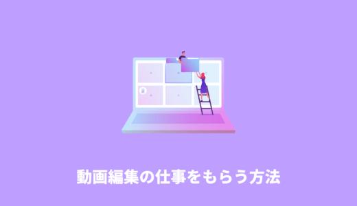 【月5万円から】未経験でも副業で動画編集の仕事を取る方法【初心者向け】