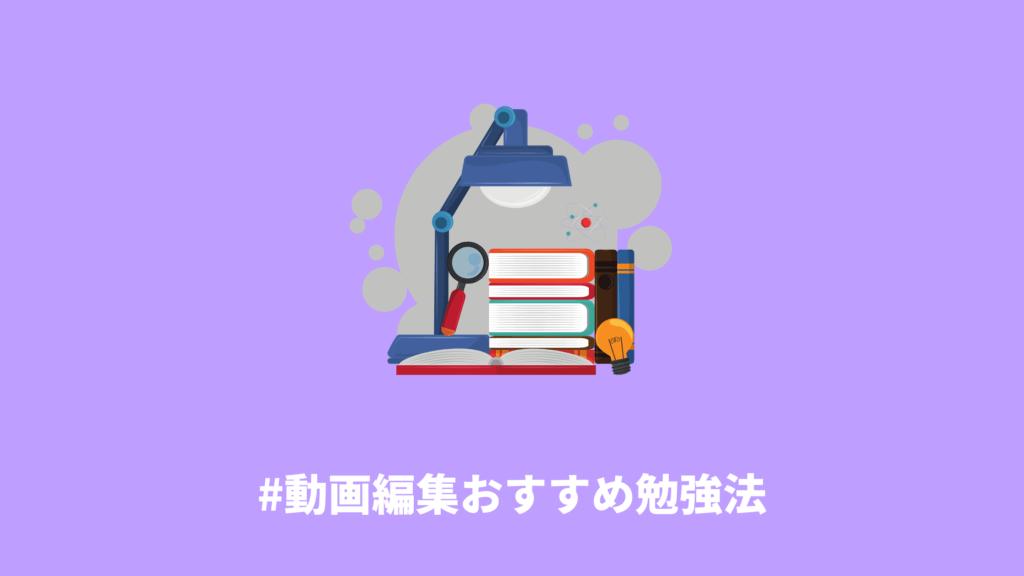 動画編集勉強法