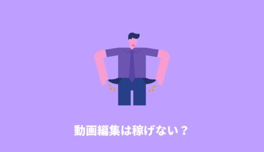 【編集歴6年】動画編集の副業は稼げない?対策も合わせて解説!