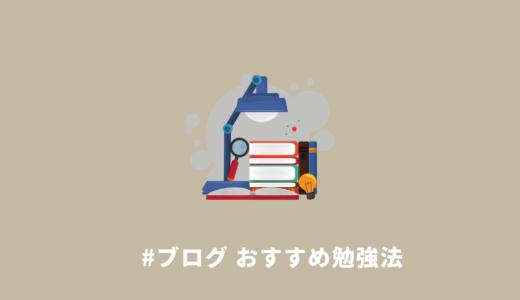 【独学でもできる】ブログのおすすめ勉強法7選を徹底解説【効率よく稼ぐ】