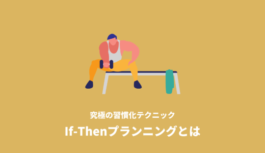 if-thenプランニングって知ってる?3倍も簡単に続けられる習慣術とは
