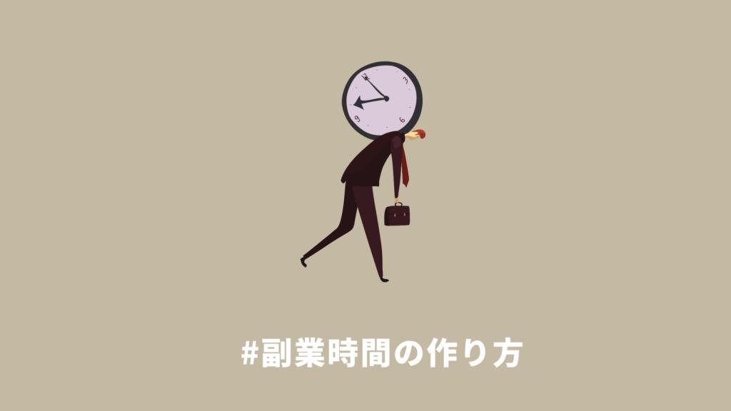 副業時間 作り方