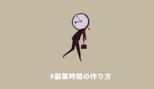 副業をする時間がない!忙しい毎日でも時間を作る7つのテクニック