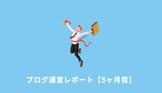 【ブログ運営レポート】ブログ5ヶ月目のご報告【記事数・アクセス数・収益】