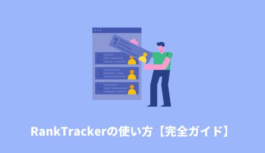 【完全版】Rank Trackerの使い方とは?登録方法から便利な機能まで徹底解説