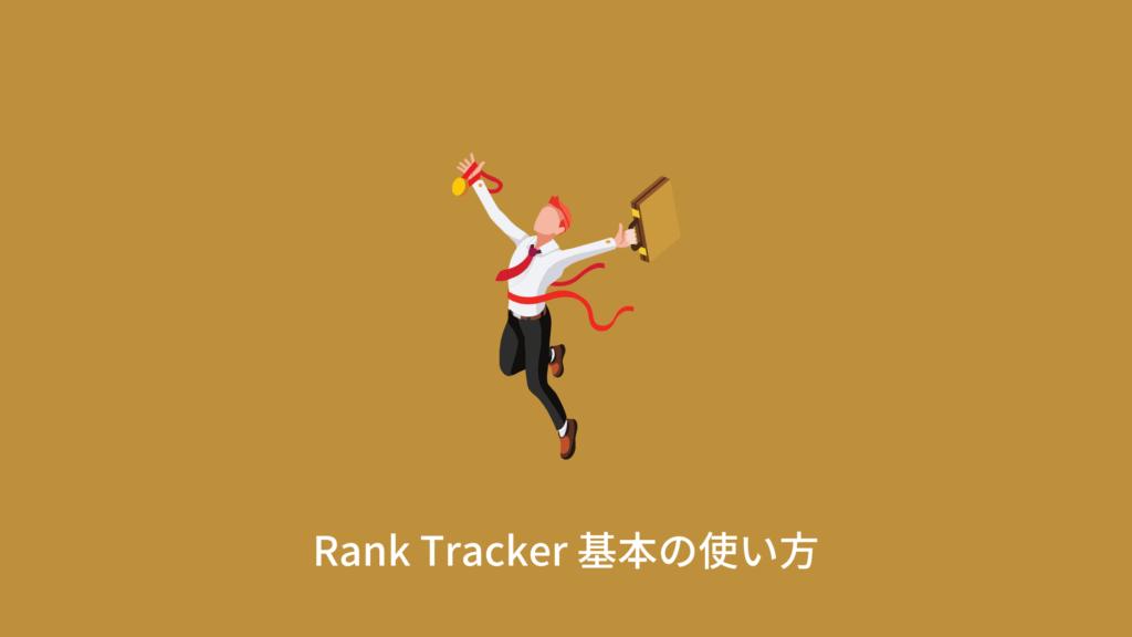 Rank Tracker 使い方