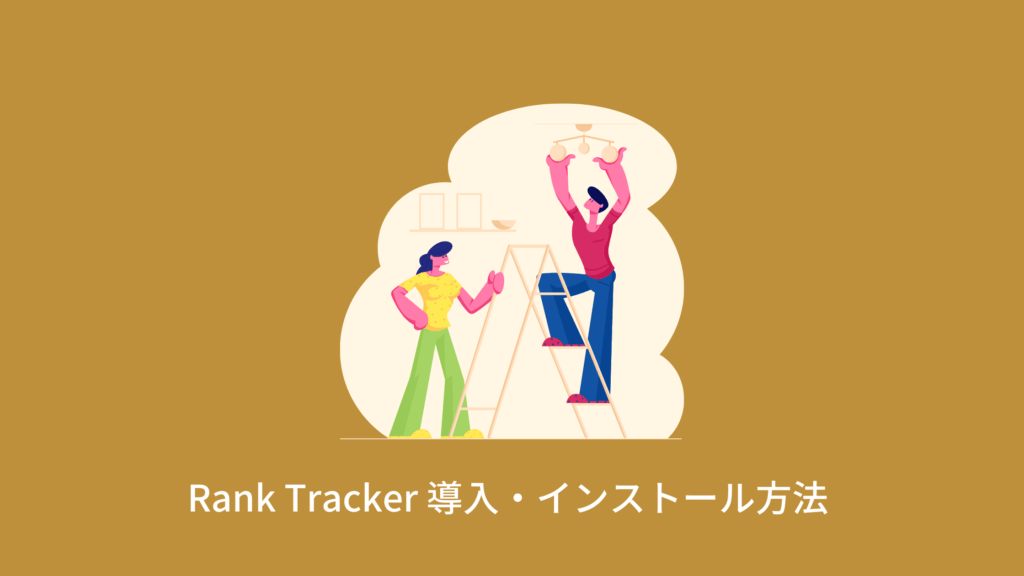 Rank Tracker 導入方法