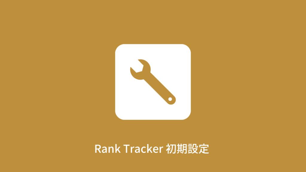 Rank Tracker 初期設定