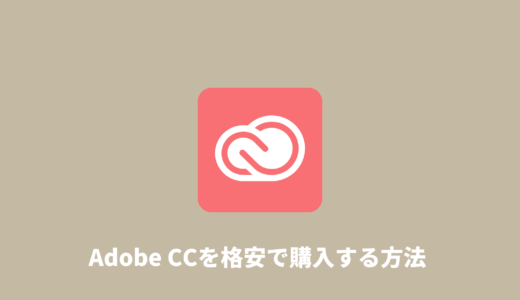 【裏ワザ】Adobe Creative Cloudをお得な値段で購入する方法【動画編集者が解説】