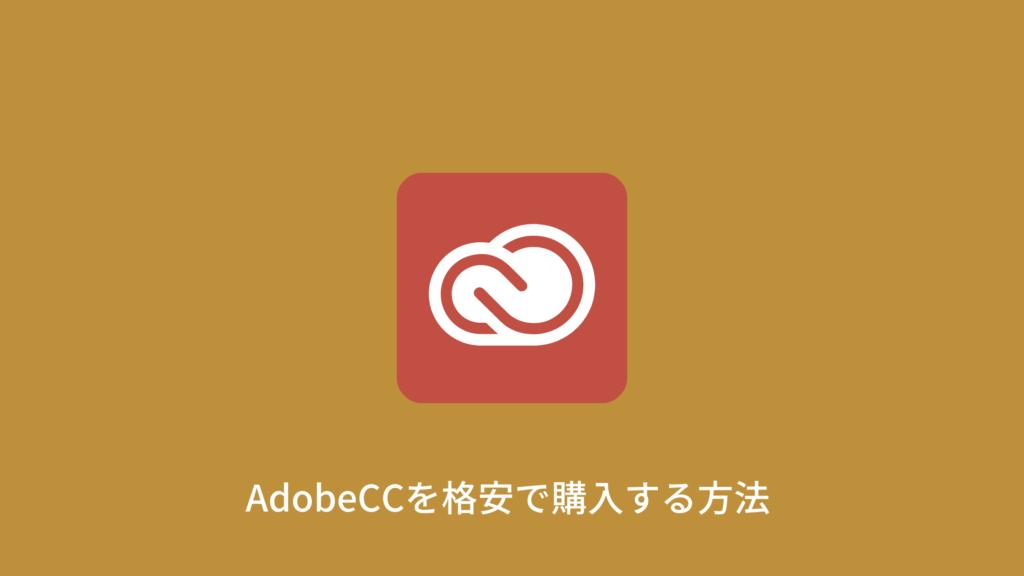 AdobeCC 格安で購入する方法
