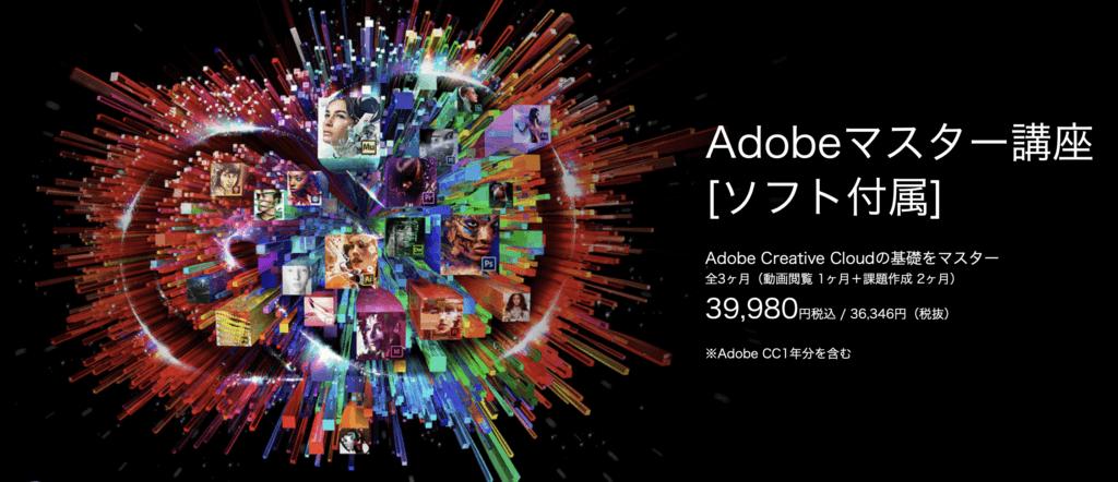 デジタルハリウッド Adobe講座